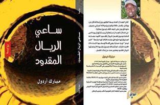 مصادرة 6 روايات في معرض الخرطوم للكتاب وإخضاع 4 مطبوعات للفحص