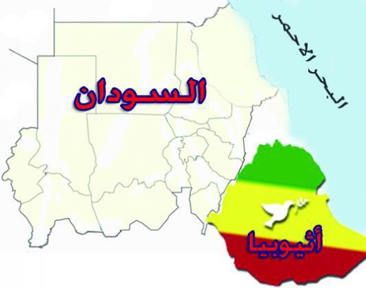 اتفاق سوداني أثيوبي لمحاربة المتفلتين على الشريط الحدودي