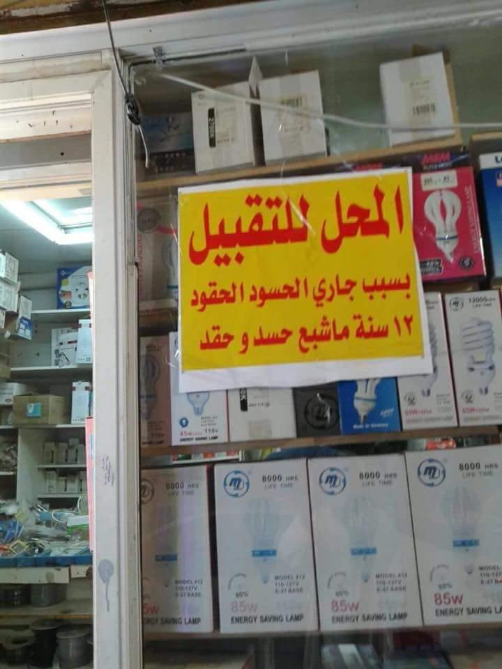 سعودي يعرض محله التجاري ( للتقبيل ) بسبب الحسد !!