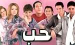 Hob El Banat Movie