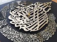 Ayatul Kursi -Stainless Steel Modern Islamic Wall Art ...