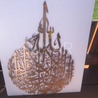 Shahada / Kalima Islamic Calligraphy Modern Islamic ...