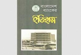 'বাংলাদেশ ব্যাংকের ইতিহাস' বই বাজেয়াপ্তের নির্দেশ