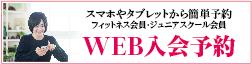 WEB入会予約