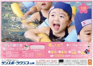 160220_yamasaki_A