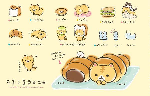 Cute Wallpaper Rilakkuma Corocorocoronya New San X Character Super Cute Kawaii