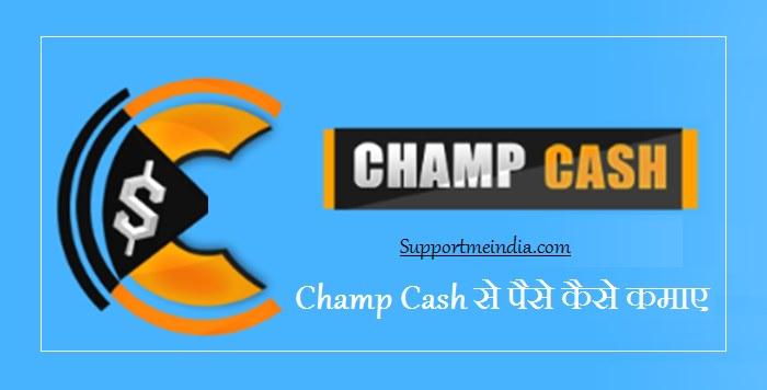 Champcash Se Paise Kaise Kamaye Step By Step Puri Jankari