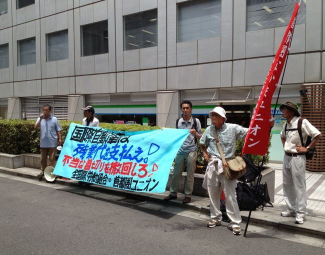 ユニオン1日総行動_20120711