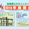 2014年1月11日(土)「旗開き」を開催しました。