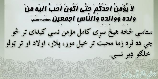 تعلیم القرآن رايدو