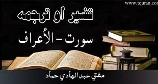 سورة الاعراف (۲۰۶-۲۰۰)