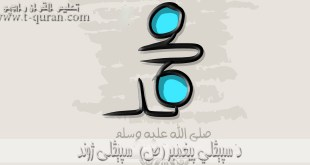 دمحمد(ص) پلار عبدالله