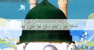 حضرت محمد(ص)  دلومړيو او وروستيو سردار دئ(۲)