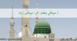 حضرت محمد(ص)  دلومړيو او وروستيو سردار دئ(۳)