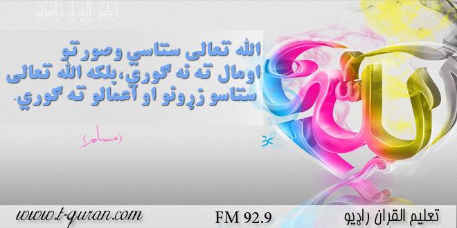 الله ج ستاسو اعمالو ته ګوري