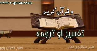 سورة التوبة (۵۹ – ۵۳)