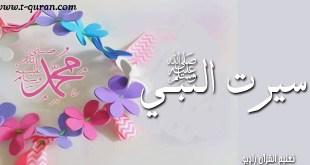 سیرت النبي ﷺ دوه څلویښتمه خپرونه