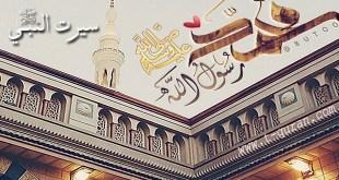 سیرت النبي (ص) اته ویشتمه خپرونه