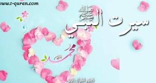 سیرت النبي (ص) اووه ویشتمه خپرونه