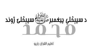 رسول الله ﷺ په څلوېښت کلنۍ کي پيغمبر سو