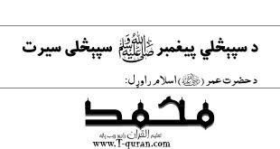 د حضرت عمر (رض) اسلام راوړل