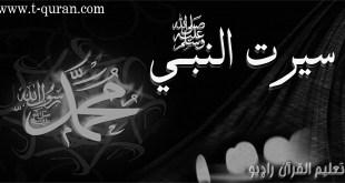 سیرت النبي ﷺ شپږ دېرشمه خپرونه