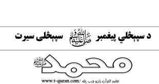 درسول الله ﷺ دبيا نيوني لپاره دقريشو منډي ترنډي