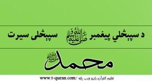 د بدر غزا-رسول الله(ص) دجګړې لپاره مشوره وکړه، الله(ج) په باران کولو سره اسلامي فوج سوکاله کړ