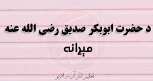 د حضرت ابوبکر صدیق رضی الله عنه مېړانه
