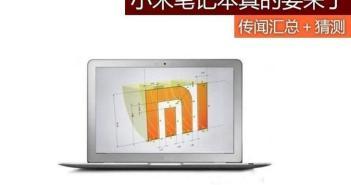Xiaomi-mi-book-01_w_images