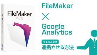 FileMakerとGoogle Analyticsを(ちょっとだけ)連携させる方法