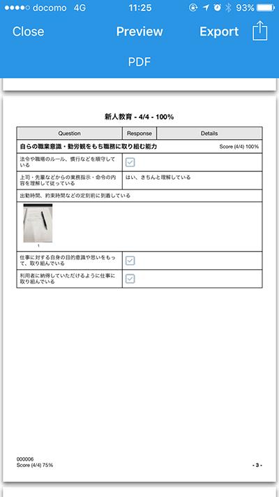 PDF・CSV出力