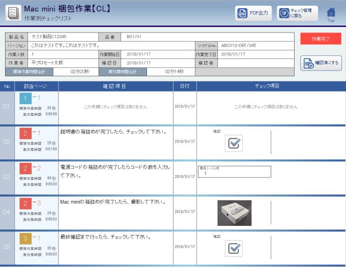 作業チェック別リスト_180129_2