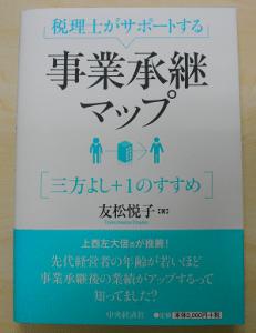 友松税理士事業承継マップ