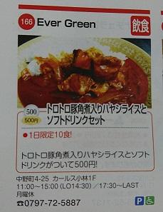 宝塚 小林 Ever Green エバーグリーン ランチ ワンコイン4