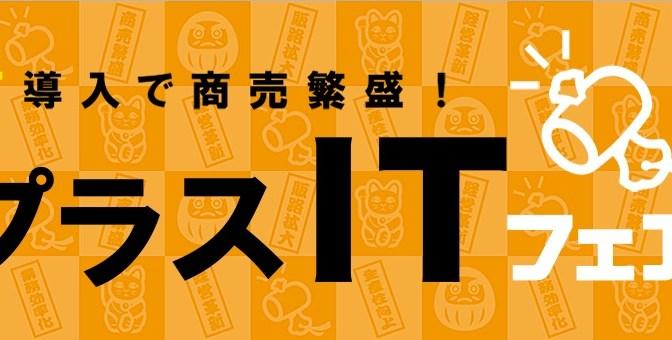4/26(水)開催!プラスITフェア(IT導入補助金説明会)