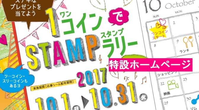FMたからづか特番10/6「ワンコインdeスタンプラリー2017」