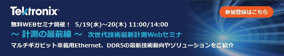 Ethernet_DDR_Webinar_banner_1200