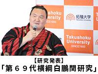 「第69代横綱白鵬関研究」の紹介