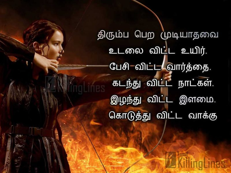Love Failure Quotes In Tamil Wallpapers Kavithai And Quotes About Motivation And Inspiration