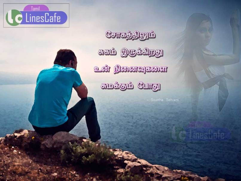 Sad images tamil hd imaganationface love sad images in tamil hd animaxwallpaper com thecheapjerseys Image collections
