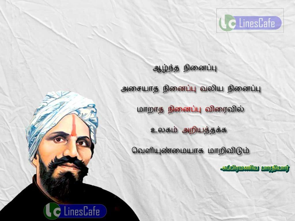 Che Quotes Wallpaper Bharathiyar Quotes Ponmozhigal In Tamil Tamil