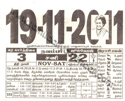 Dinamalar No1 Tamil Website In The World Tamil News Aanmeega Ula Daily Calendar Slokas 13th Nov 21st Nov
