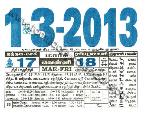 Tamil Monthly Calendar March 2013 - தமிழ் தினசரி