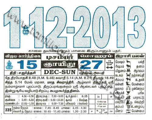 Tamil Monthly Calendar December 2013 - தமிழ் தினசரி - december monthly calender