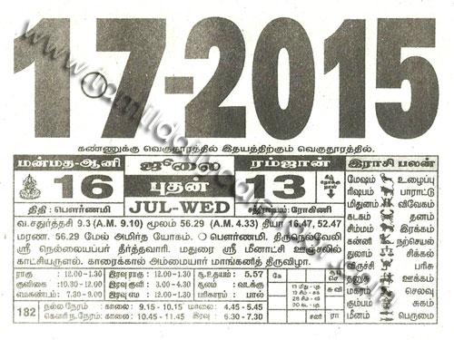 Tamil Monthly Calendar July 2015 - தமிழ் தினசரி