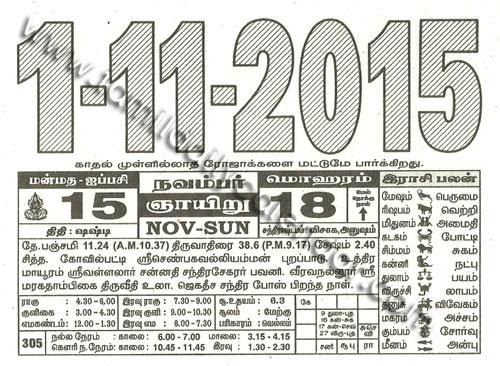 Tamil Monthly Calendar November 2015 - தமிழ் தினசரி