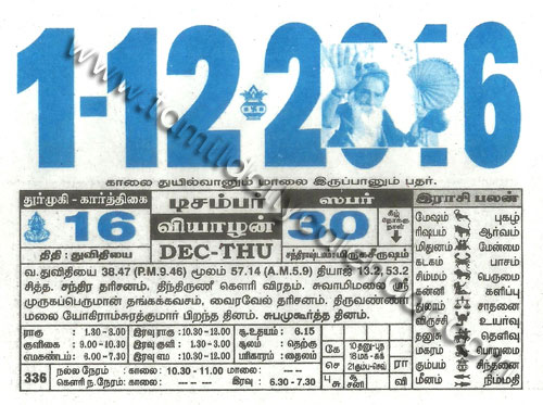 Tamil Monthly Calendar December 2016 - தமிழ் தினசரி - december monthly calender