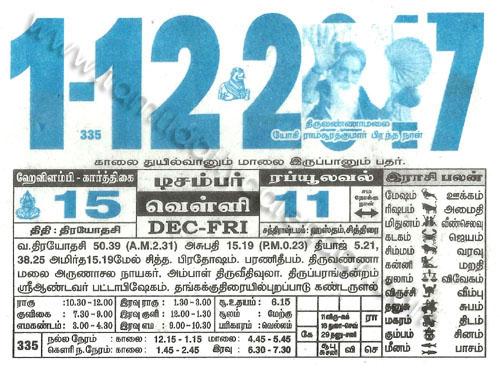 Tamil Monthly Calendar December 2017 - தமிழ் தினசரி