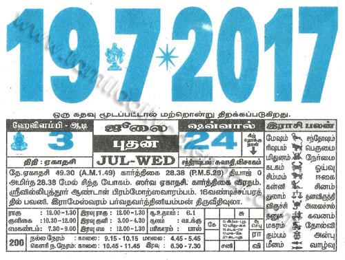 Tamil Monthly Calendar July 2017 - தமிழ் தினசரி